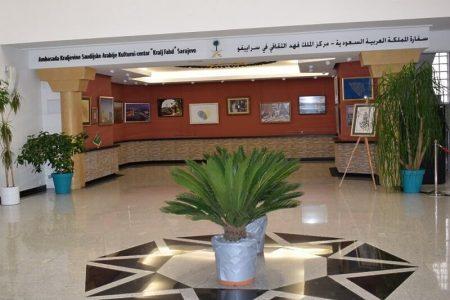 """U KC """"Kralj Fahd"""" u toku upis na besplatni kurs informatike, engleskog i arapskog jezika"""